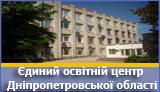 Дніпропетровська область. ІСУО